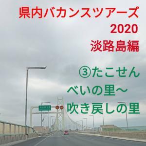 県内バカンスツアーズ2020③たこせんべいの里〜吹き戻しの里編