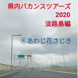 県内バカンスツアーズ2020④あわじ花さじき編