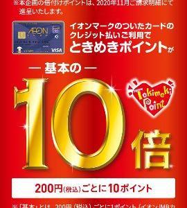 イオンカードが凄いことに!!!