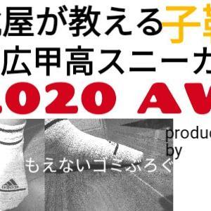 プロが教える子供靴選びー幅広スニーカー2020年AW編