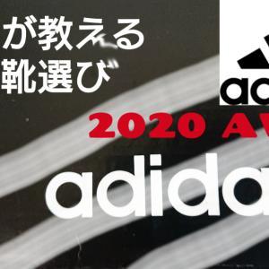 プロが教える子供靴選びーアディダス2020年