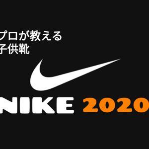 プロが教える子供靴選びーナイキ2020年