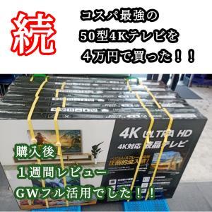 続ー4万円の50型液晶テレビ購入!gh-tv50cge-bk