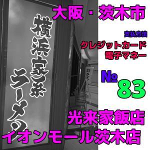 光来家飯店 イオンモール茨木店ー83件目