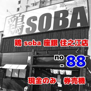 座銀ー大阪府住之江-88件目