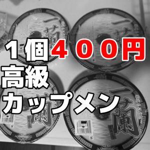 1個400円の高級ラーメン
