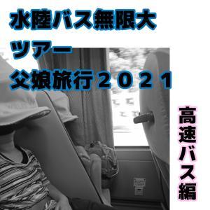 水陸バス無限大ツアー2021ー高速バス編