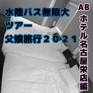 水陸バス無限大ツアー2021ー東山動植物園編