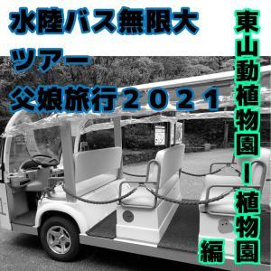 水陸バス無限大ツアー2021ー東山動植物園ー植物園編