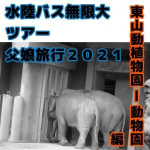 水陸バス無限大ツアー2021ー東山動植物園ー動物園編