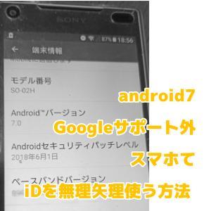 android7でおサイフケータイを使う方法