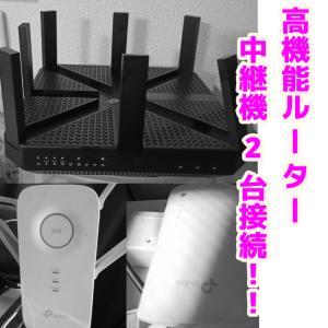 快適動画生活、Wi-Fi設備投資 tp-link C5400