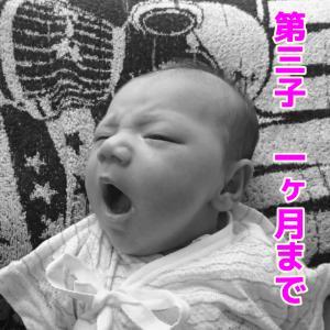 新生児1ヶ月まで、パパの育休!!