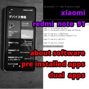 xiaomi redmi note 9T ソフトウェアについて