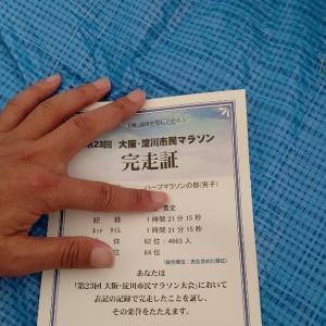 【速報】俺の大阪・淀川市民マラソン