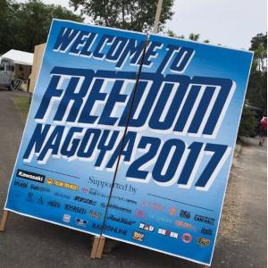 『FREEDOM NAGOYA』 HEY-SMITH 猪狩の言葉に考えさせられた良いフェスだった。