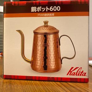 プロの道具!? カリタ 銅ポット600。