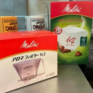 美味しい珈琲が飲みたい!メリタのアロマフィルター。