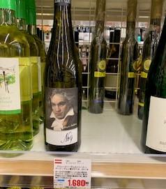 「ベートーヴェン・ワイン」ってのがあるんだ~?!