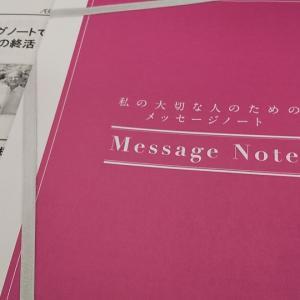 【終活】エンディングノートはメッセージノート、残される人への愛を記す