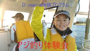 D-marina体験プログラム アジ釣り体験会