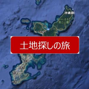 沖縄移住計画2_物件探しの旅編