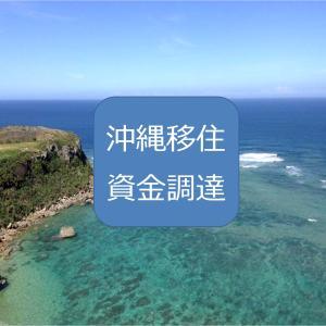 沖縄移住計画3_資金調達編