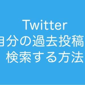 【Twitter】自分の過去投稿を検索する方法