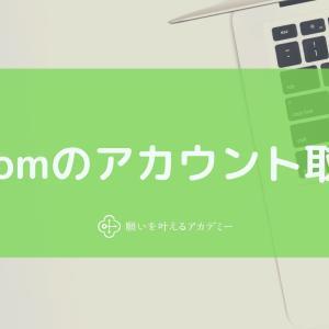 【zoom初心者】zoomのアカウント取得ってこんなに簡単!