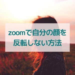zoomで自分の顔を反転しない方法