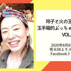 明日8/8(土)夜8:08からFacebookライブしまーす!
