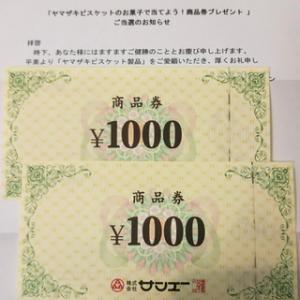 商品券2000円也♪