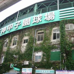 高校野球は日本の縮図