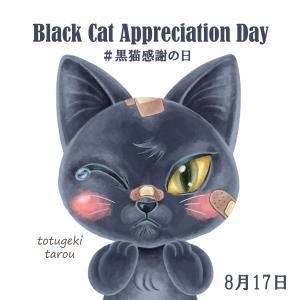 8月17日は #黒猫感謝の日