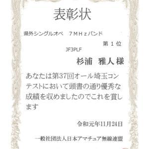 賞状受領  - 埼玉コンテスト、滋賀コンテスト -