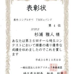 賞状受領  - 埼玉・滋賀コンテスト -