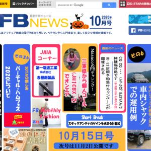 月刊 FB NEWS に記事が載りました!  - 8J3YAA/3 -