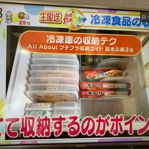 【TV番組で冷凍庫収納についてご紹介していただきました!】