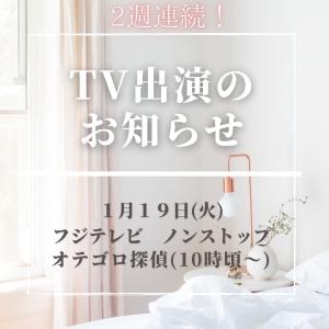 【2週連続!TV出演します♪フジテレビ『ノンストップ』】