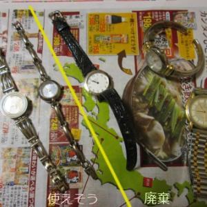 遺品の腕時計を売っぱらう