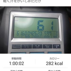 12/12 3年と15日経過 練習468回目 エアロバイクで1時間