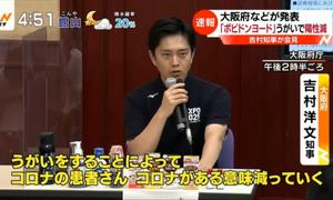 【注意喚起】 大阪府の吉村洋文知事によるデマに注意しましょう!! 【イソジン不要】