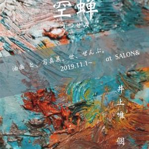 SALON&【井上個展/空蝉】祐天寺/中目黒