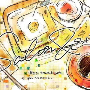 SALON&【マミちゃん作エッグトースト】祐天寺/中目黒/都立大学