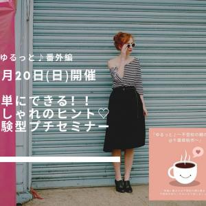 """ファッション講座♪""""【残席2名様】10月20日開催ゆるっと♪番外編"""""""