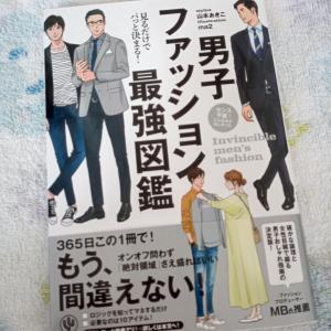 【購入品】本、鞄、サンダル、シートマスク