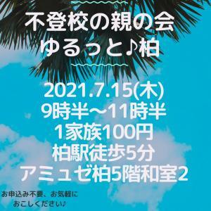 """""""【明日開催!】ゆるっと♪柏 7月開催"""""""