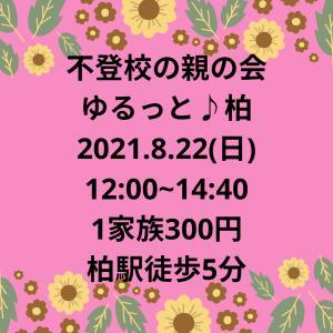"""募集中!不登校の親の会ゆるっと♪""""2021.8.22(日)"""""""