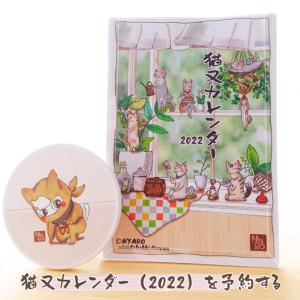 【お知らせ】猫又カレンダー2022の予約販売開始します。