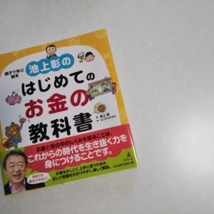 池上彰さんに学ぶ「お金と教育」。お年玉の使い方はどうする?
